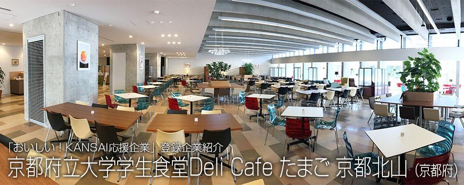 京都府立大学学生食堂Deli Cafe ...